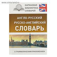Англо-русский и русско-английский словарь с грамматическим приложением. 15 000 слов и выражений