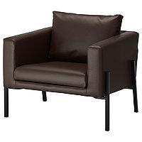 Кресло КОАРП темно-коричневый, черный ИКЕА, IKEA
