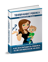 "Книга ""Темперамент ребенка"""