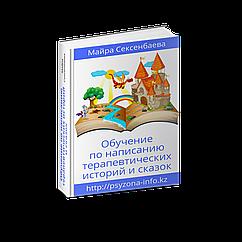 Обучение написанию терапевтических историй и сказок