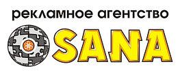 Рекламное агентство «SANA»