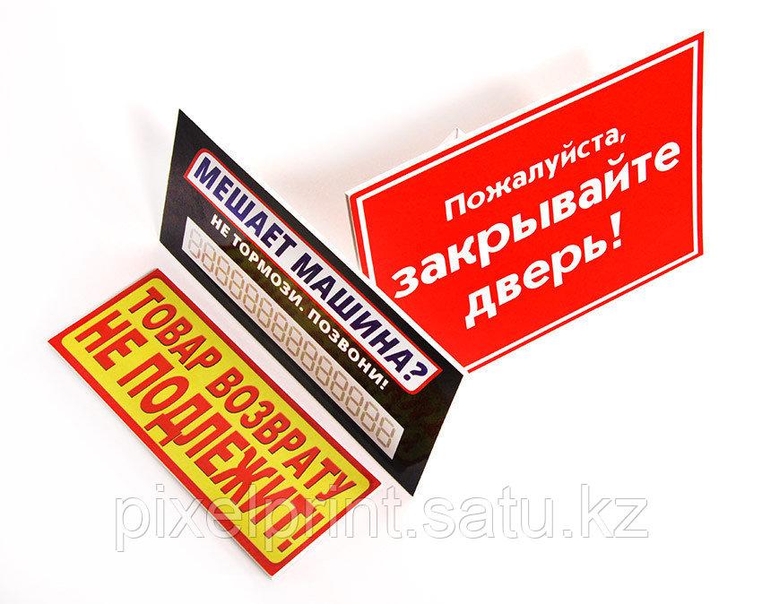 Изготовление табличек из ПВХ в Алматы