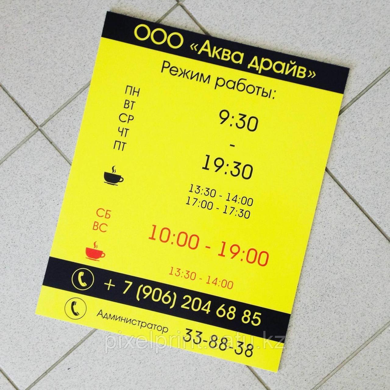 Табличка график работы в Алматы