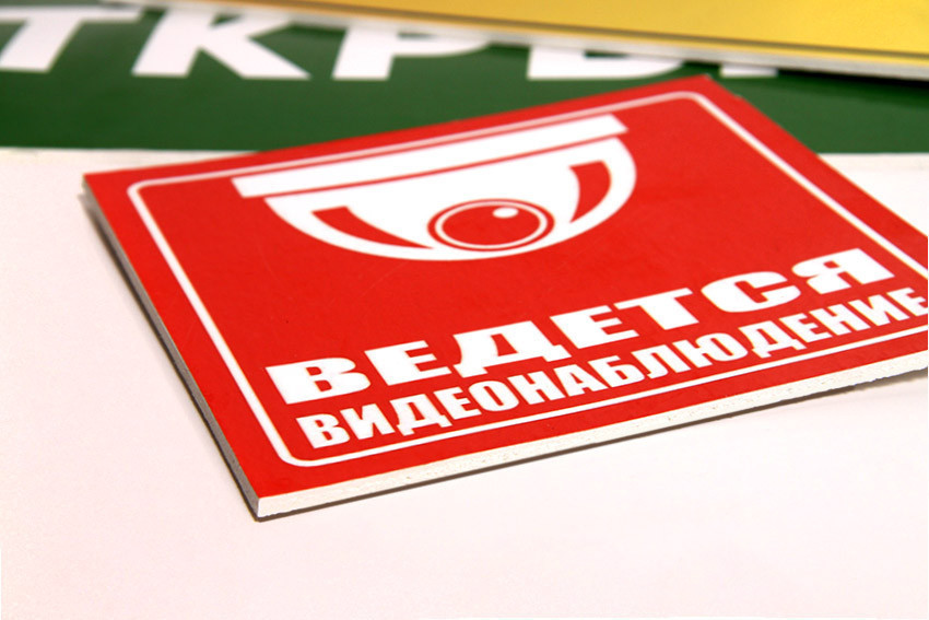 Таблички Видеонаблюдение в Алматы