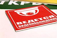 Таблички Видеонаблюдение в Алматы, фото 1