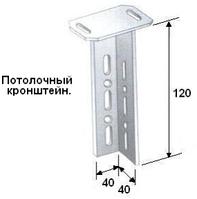 Потолочный кронштейн AK-08 110X65