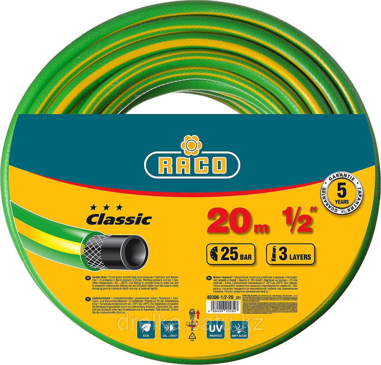 "Шланг для полива армированный RACO 40306-1/2-20_z01, CLASSIC, 25 атм., 3-х слойный, 1/2"" х 20 м"