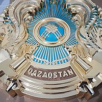 Государственный Герб Республики Казахстан диаметром 25 см.