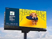 Как правильно оформить билборд: основные принципы