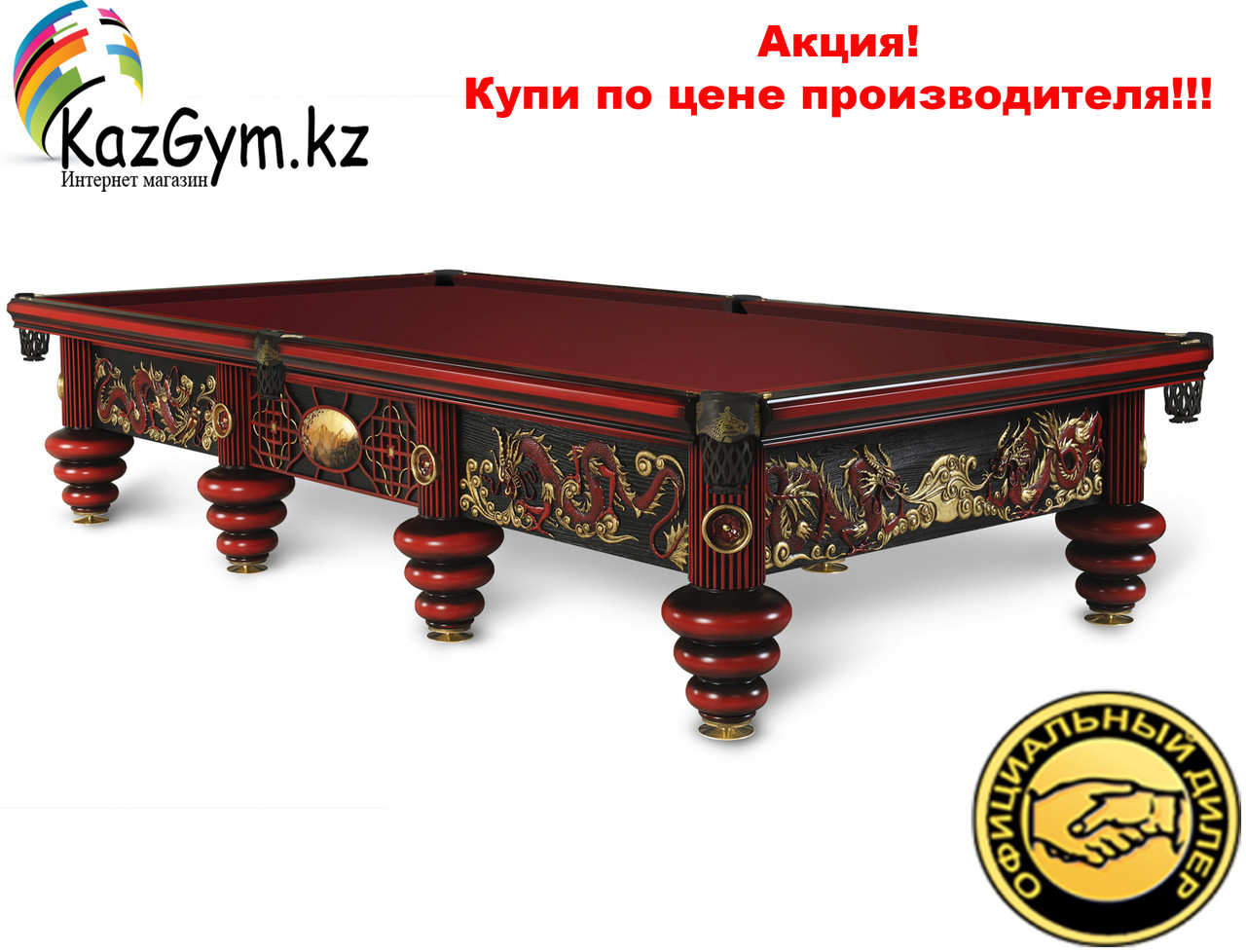 "Бильярдный стол ""Дракон"""
