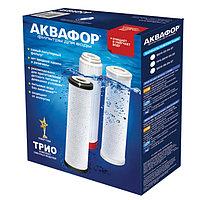 B510-03-04-07, 3 фильтра для Аквафор Трио