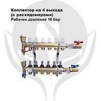 Коллектор на 4 выхода (с расходомерами)