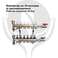Коллектор на 10 выходов (с расходомерами)