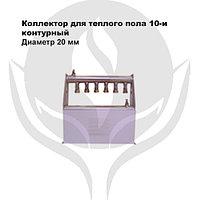 Коллектор для теплого пола 10-и контурный