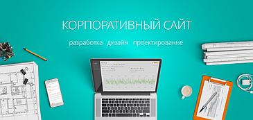 Создание корпоративного сайта под ключ