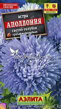 """Семена астры Аэлита """"Аполлония светло-голубая""""."""