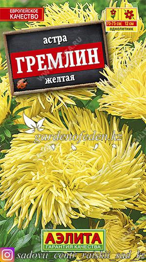 """Семена астры Аэлита """"Гремлин желтая""""."""