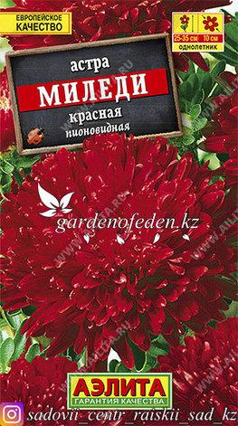 """Семена астры Аэлита """"Миледи красная""""., фото 2"""