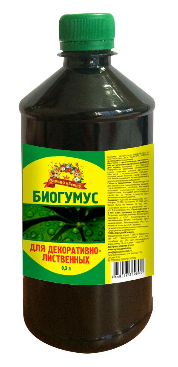 "Биогумус ""ЦАРИЦА ЦВЕТОВ"" для декоративно-лиственных 0,3 л"