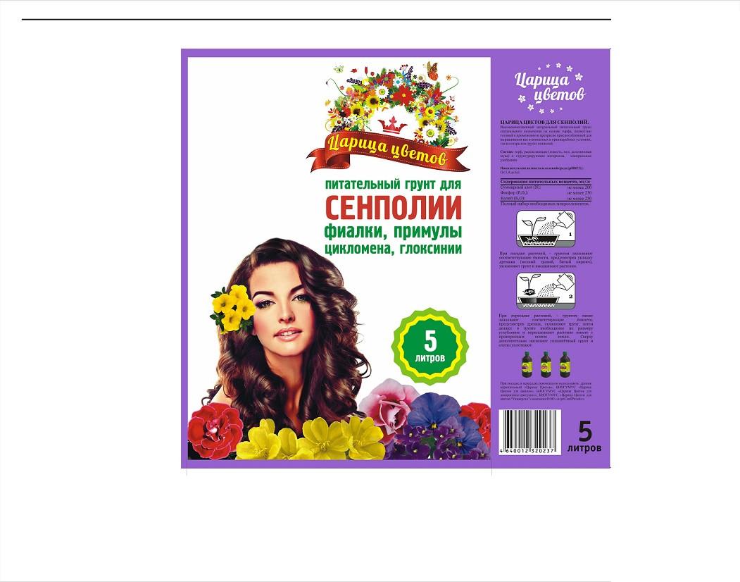 """Грунт """"ЦАРИЦА ЦВЕТОВ"""" для сенполий 5л"""
