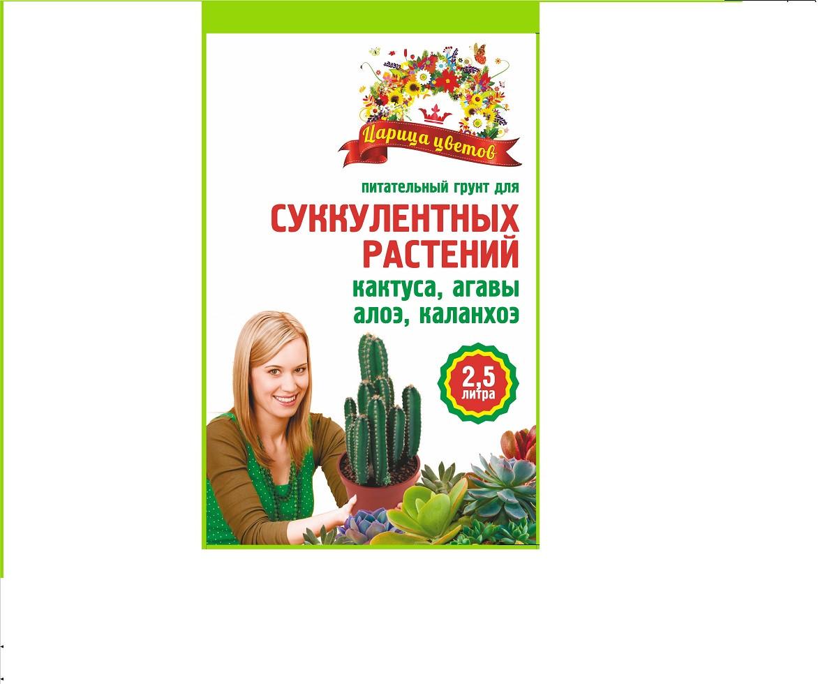 """Грунт """"ЦАРИЦА ЦВЕТОВ"""" для суккулентов 2,5 л"""