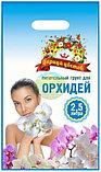 "Грунт ""ЦАРИЦА ЦВЕТОВ"" для цитрусовых 5л, фото 3"
