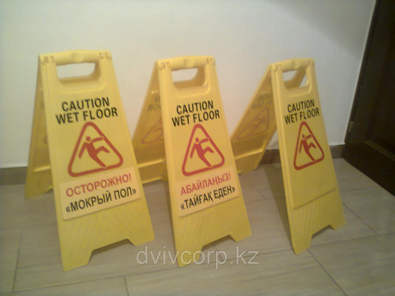 Предупреждающая Раскладная табличка. знак мокрый пол 62*30см