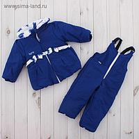 Комплект для девочки (куртка и полукомбинезон), рост 92 см, цвет синий