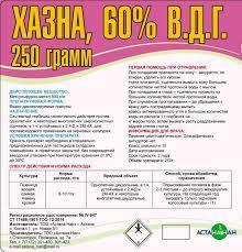 Хазна, 60% В.Д.Г. (Метсульфурон-метил, 600 Г/Кг)