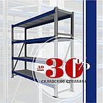 (68) Акция именная - Скидки  до 30% на складские стеллажи