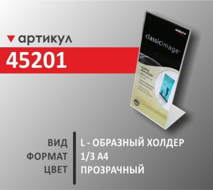 Настольный холдер для документов  Deflekto 45201 Формат: 1/3 А4