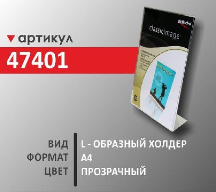 Настольный холдер для документов  Deflekto 47401