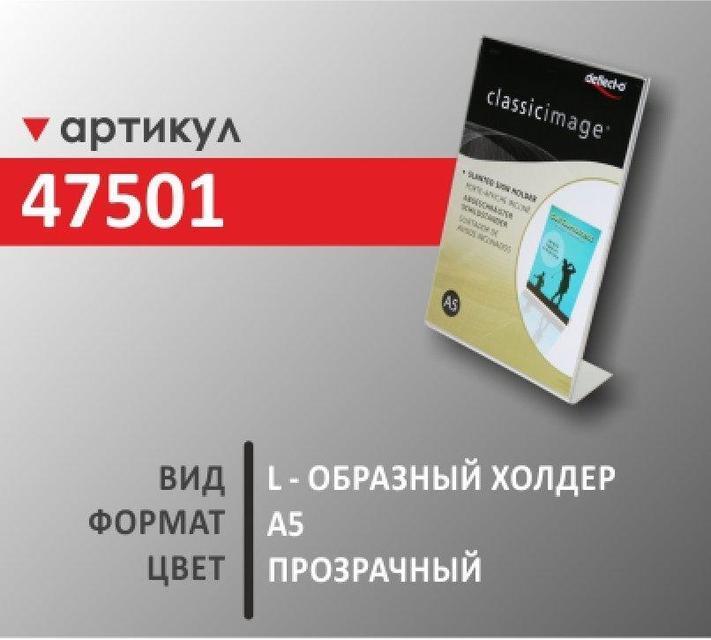 Настольный холдер для документов  Deflekto 47501