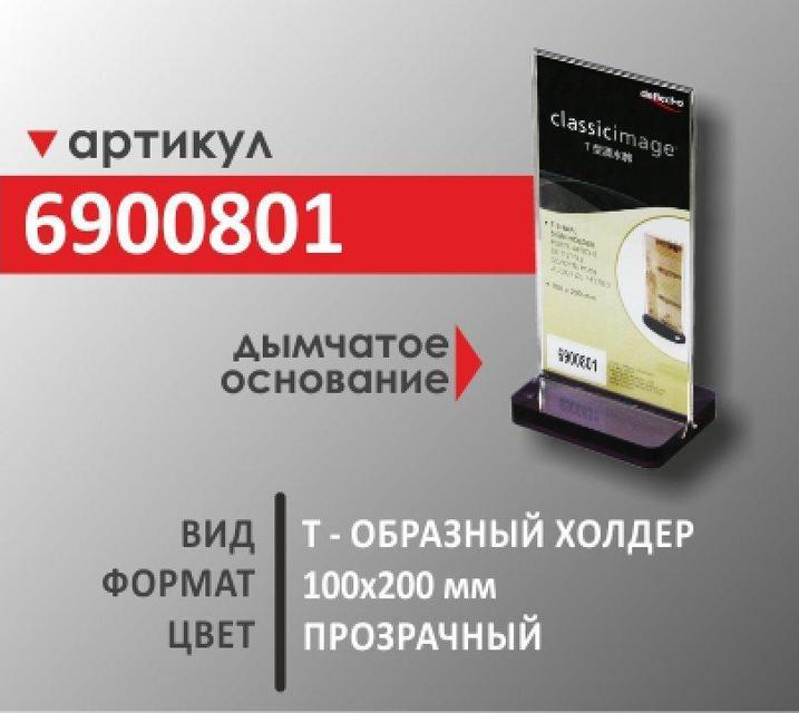 Настольный холдер для документов  Deflekto 6900801