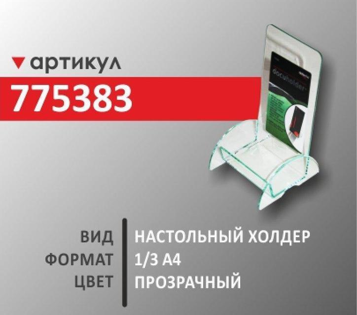 Настольный холдер для документов  Deflekto 775383