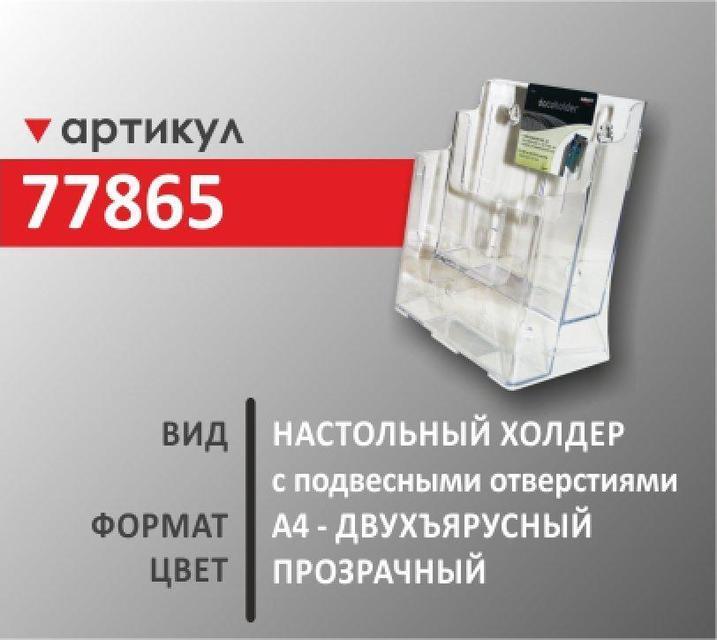 Настольный холдер для документов  Deflekto 77865
