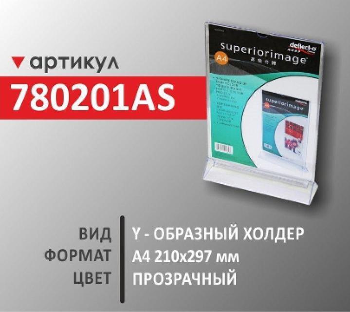 Настольный холдер для документов  Deflekto 780201