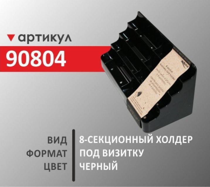 Настольный холдер для визиток  Deflekto 90804