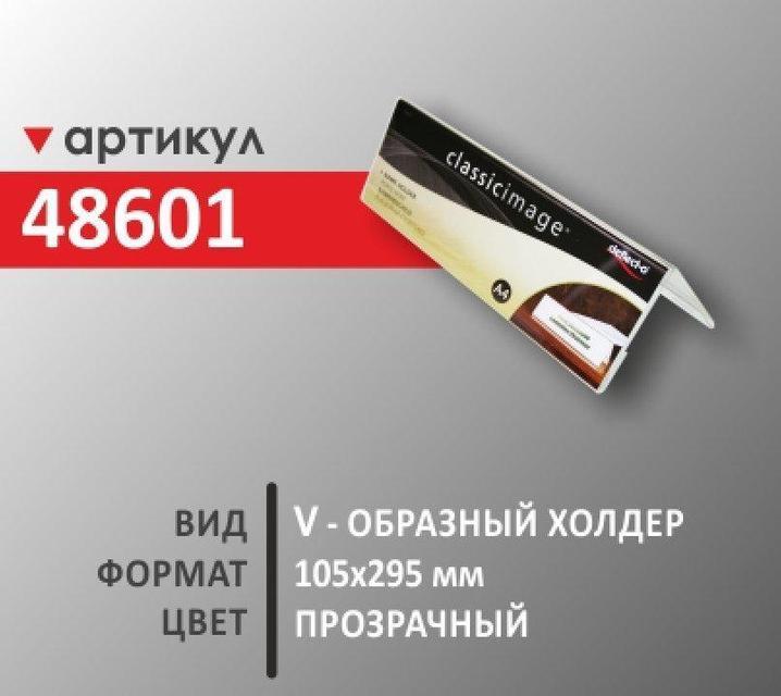 Настольный холдер для призентации Deflekto 48601
