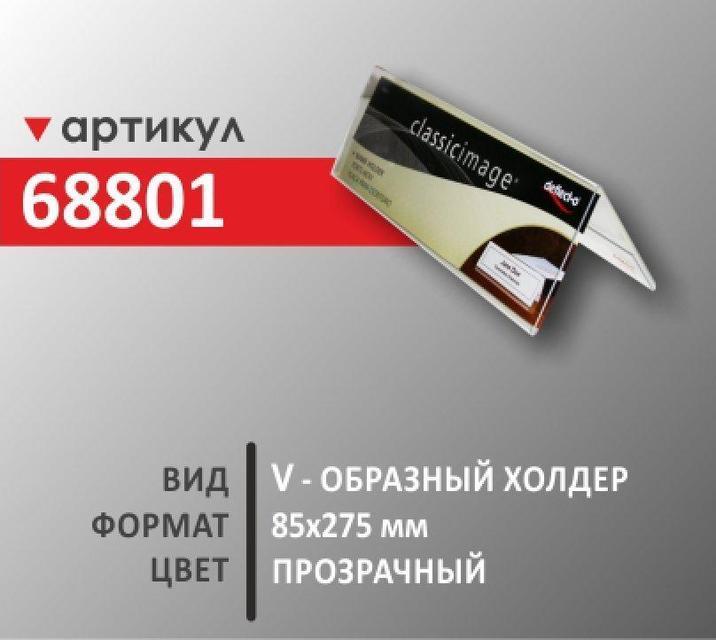 Настольный холдер для призентации Deflekto 68801