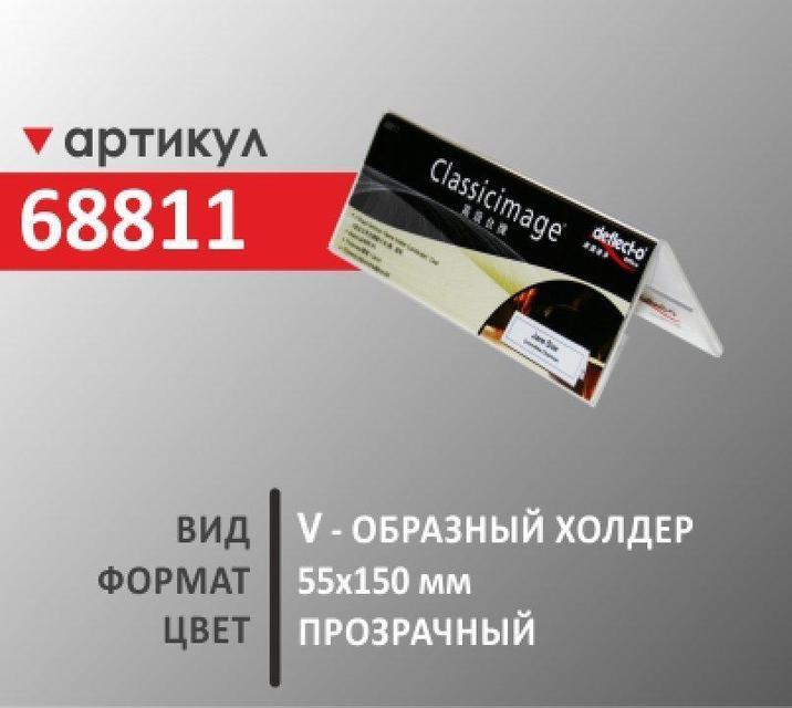 Настольный холдер для призентации Deflekto 68811