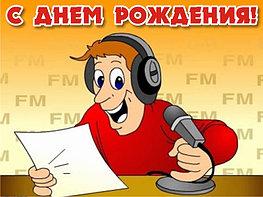 Музыкальное поздравление на «Радио SANA» в г. Рудный