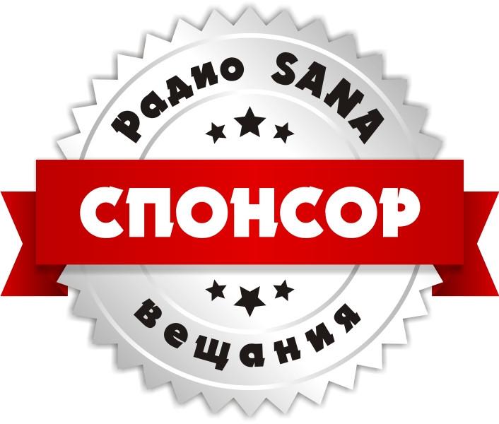 Спонсорство вечернего вещания на «Радио SANA» в г. Рудный