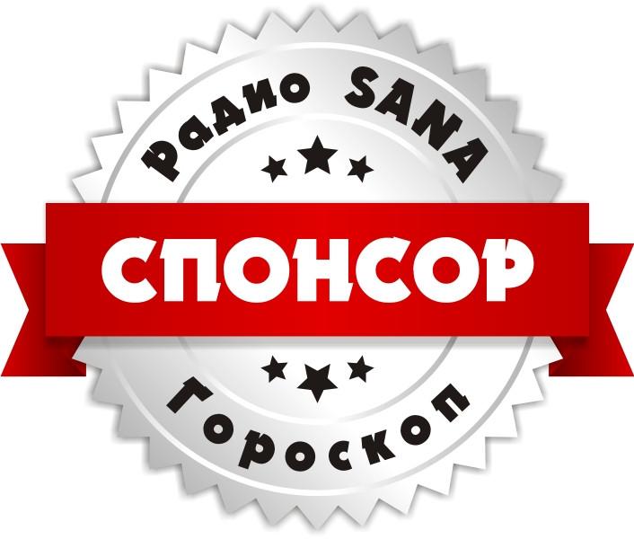 Спонсорство «Гороскоп» на «Радио SANA» в г. Рудный