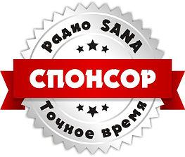 Спонсорство «Точное время» на «Радио SANA» в г. Рудный