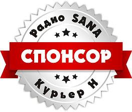 Спонсорство «Курьер Н» на «Радио SANA» в г. Рудный