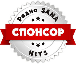Спонсорство «Горячий хит», «Dance хит», «Disco хит» на «Радио SANA» в г. Рудный