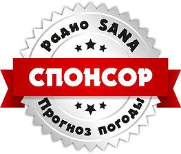 Спонсорство «Прогноз погоды» на «Радио SANA» в г. Рудный