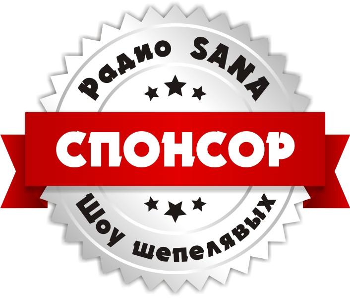 Спонсорство «Шоу шепелявых» на «Радио SANA» в г. Рудный