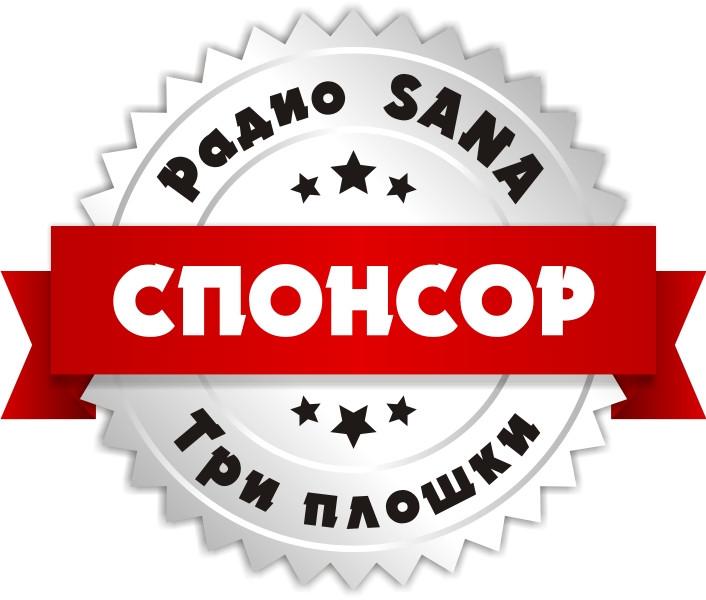 Спонсорство «Три плошки» на «Радио SANA» в г. Рудный